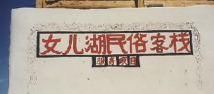 lago Lugu,única región de China con sistema matriarcal